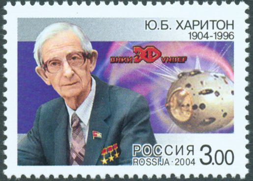 Khariton on Russian postage stamp, 2004.