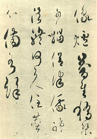 Koku Saityou shounin, written by Emperor Saga. Public domain via Wikimedia Commons
