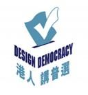 design-democracy-logo1_fb